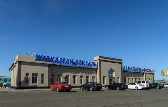 Ж/Д вокзал в г.Жезказган
