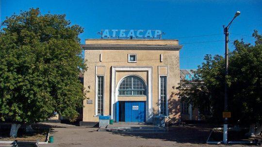 Ж/Д вокзал в Атбасаре. Фото mgov.kz