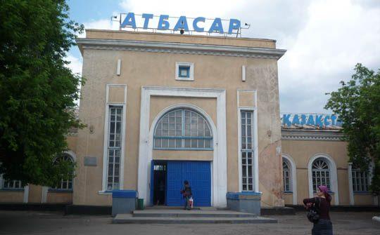 Ж/Д вокзал города Атбасар