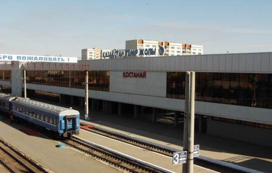 Ж/Д вокзал Костаная
