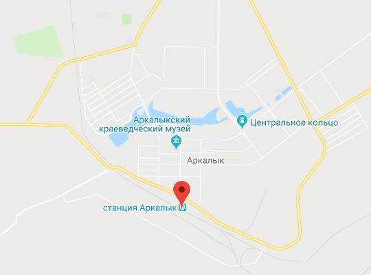 жд станция Аркалык на карте